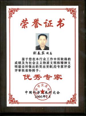 中国科学发展研究会专家